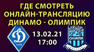Динамо Киев Олимпик Донецк где смотреть онлайн трансляцию матча 13 февраля 2021