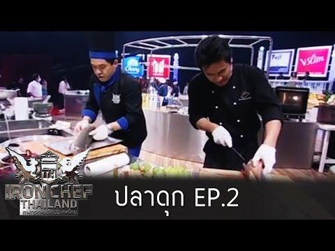 Iron Chef Thailand - Battle ปลาดุก 2