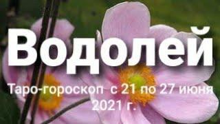 Водолей Таро-гороскоп с 21 по 27 июня 2021 г.
