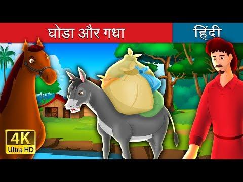 घमंडी घोडा  | घोडा और गदहा | बच्चों की हिंदी कहानियाँ | Hindi Fairy Tales