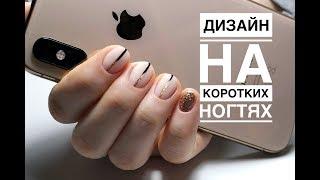 Дизайн на коротких ногтях \ Молочная база \ Комби маникюр