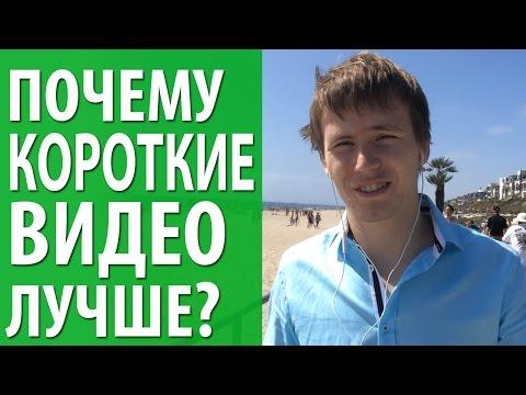 видео: Короткое видео для youtube: почему лучше снимать короткие видео? [Академия Социальных Медиа]