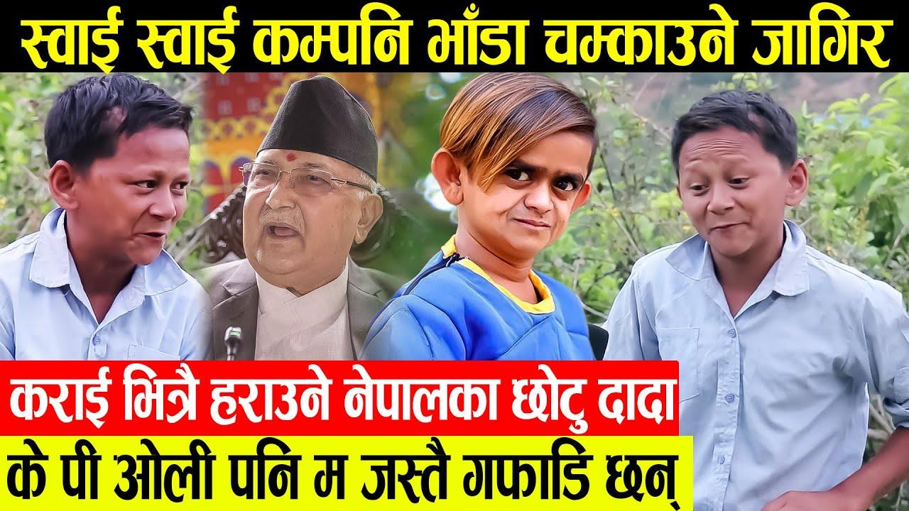नेपाली छोटु डन भाडो भित्रै बसेर भारतमा भाडा चम्काउथे,  ३४ बर्षको बुडो बालक गिर बहादुरको अचम्मकै कला