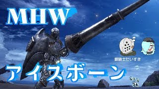 【MHW IB】ついに来たPC版‼銀騎士ランサーとアイスボンボボモハンハ【初見配信】