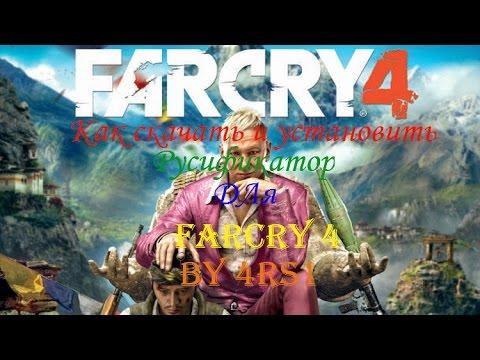 видео: Как скачать и установить русификатор для farcry 4