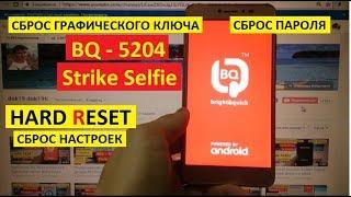 Hard reset BQ 5204 Strike Selfie Скидання налаштувань bq-5204