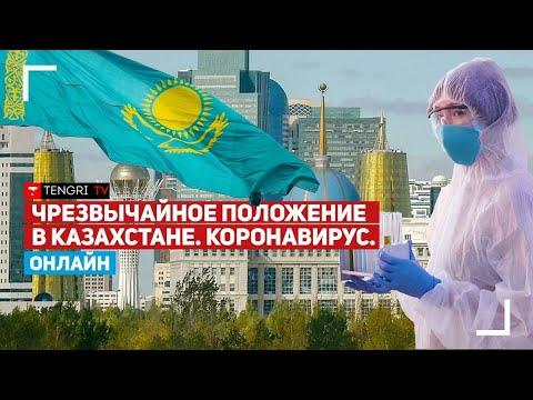 Последние данные по коронавирусу в Казахстане. Онлайн