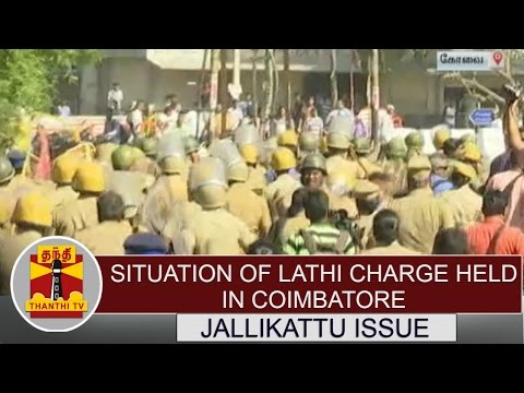 Jallikattu Protest  : Situation of lathi-charge held in Coimbatore | Thanthi TV