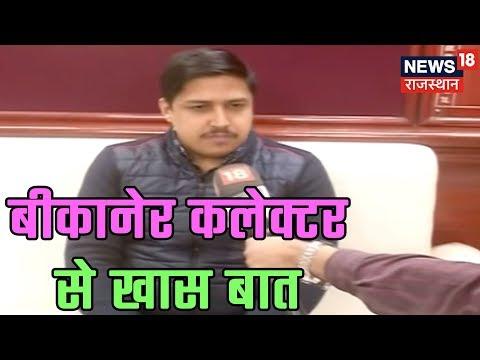Bikaner के कलेक्टर ने News18 से पाकिस्तानी नागरिकों पर ली गई एक्शन पर की चर्चा