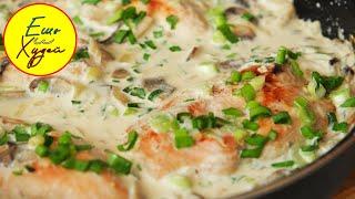 Ешь и Худей! Безупречные Куриные Грудки в сливочно-грибном соусе на Ужин. ПП Рецепт