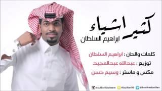 ابراهيم السلطان كثير اشياء (حصريا) 2015