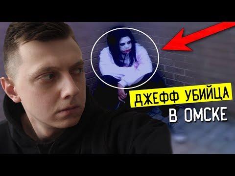 Подписчик ЗАСНЯЛ на КАМЕРУ Джеффа Убийцу / заснял НЕЧТО??! / BABADOOK