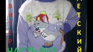 ВЯЗАНИЕ СПИЦАМИ! ДЕТСКИЙ СВИТЕР С РИСУНКОМ КОТЁНКА. ЧАСТЬ №2.knitting