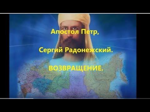 Апостол Петр, Сергий Радонежский, возвращение состоялось.