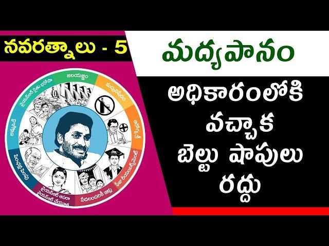 YS Jagan Mohan Reddy's Promises | #Navaratnalu 5 | #Madyapanam