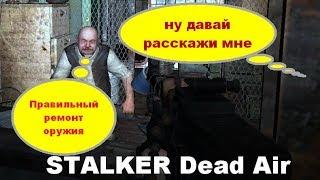 STALKER Dead Air: Правильний ремонт зброї