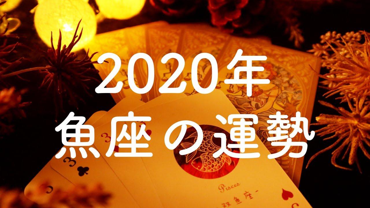 うお 座 運勢 2020