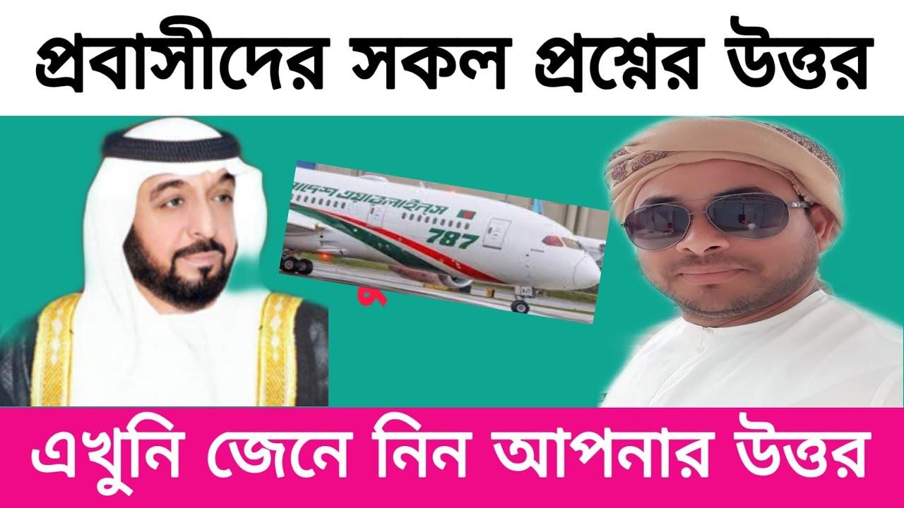 দুবাই বাংলা আজকের খবর। Tobay dubai bangla visa transfers and home country news. Arif al islam