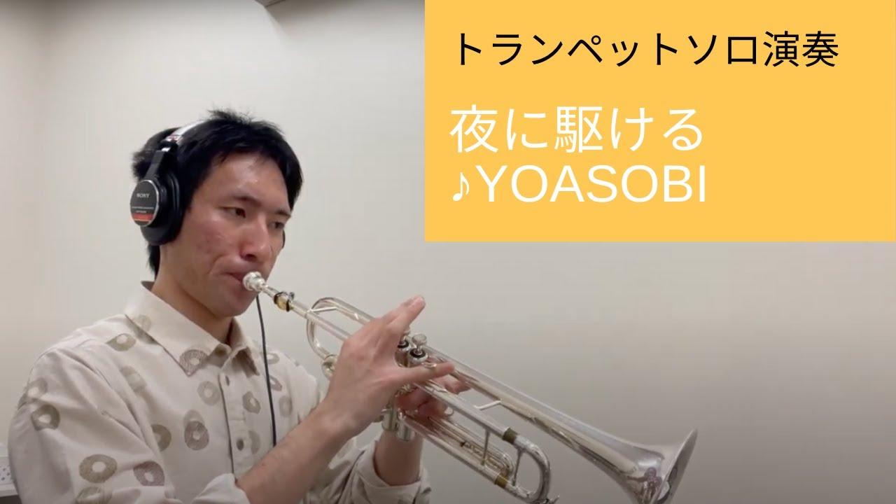 トランペットソロ演奏【夜に駆ける/YOASOBI】