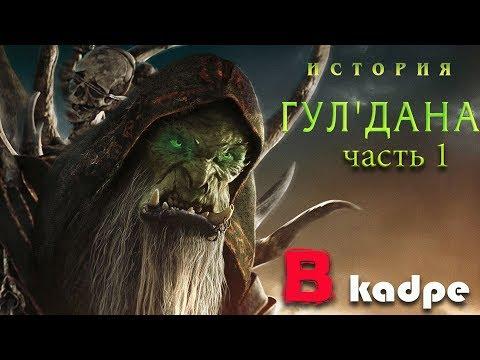 """История Гул'дана - Часть 1 """"Тьма и ненависть"""""""