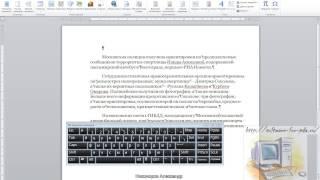 Обучение работе в Microsoft Word Урок № 5
