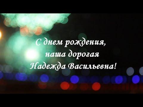 Поздравление Надежде Васильевне