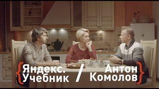 Антон Комолов(папа) и Илья Залесский(Яндекс). Чему учить ребёнка уже сейчас?