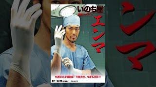 """どんな難手術も短時間でこなす""""高速の天才外科医""""と呼ばれる円馬光也(..."""