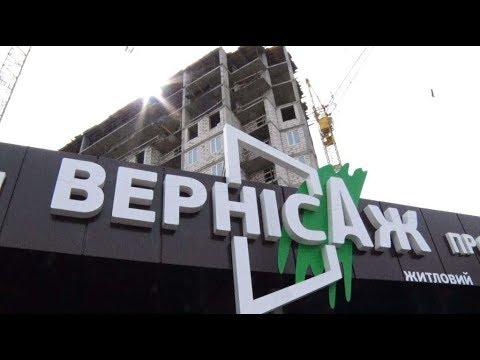 Смарт-квартири вперше у Житомирі пропонує ЖК «Вернісаж»