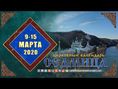 Видео: Мультимедийный православный календарь на 9—15 марта 2020 года