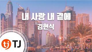 [TJ노래방] 내사랑내곁에 - 김현식(Kim, Hyun-Sik) / TJ Karaoke