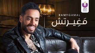 Ramy Gamal – Maghertesh (Official Lyrics Video)   (رامي جمال– مغيرتش (كلمات