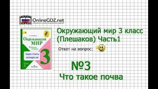 Задание 3 Что такое почва - Окружающий мир 3 класс (Плешаков А.А.) 1 часть