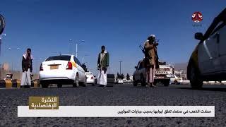 محلات الذهب في صنعاء تغلق ابوابها بسبب جبايات الحوثيين  | تقرير يمن شباب
