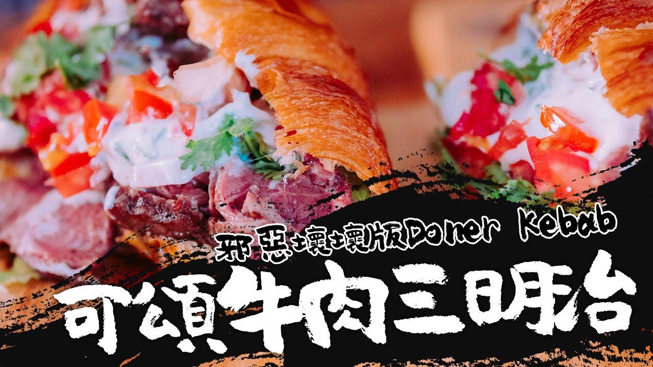 邪惡壞壞版Doner Kebab可頌牛肉三明治|波波大叔|