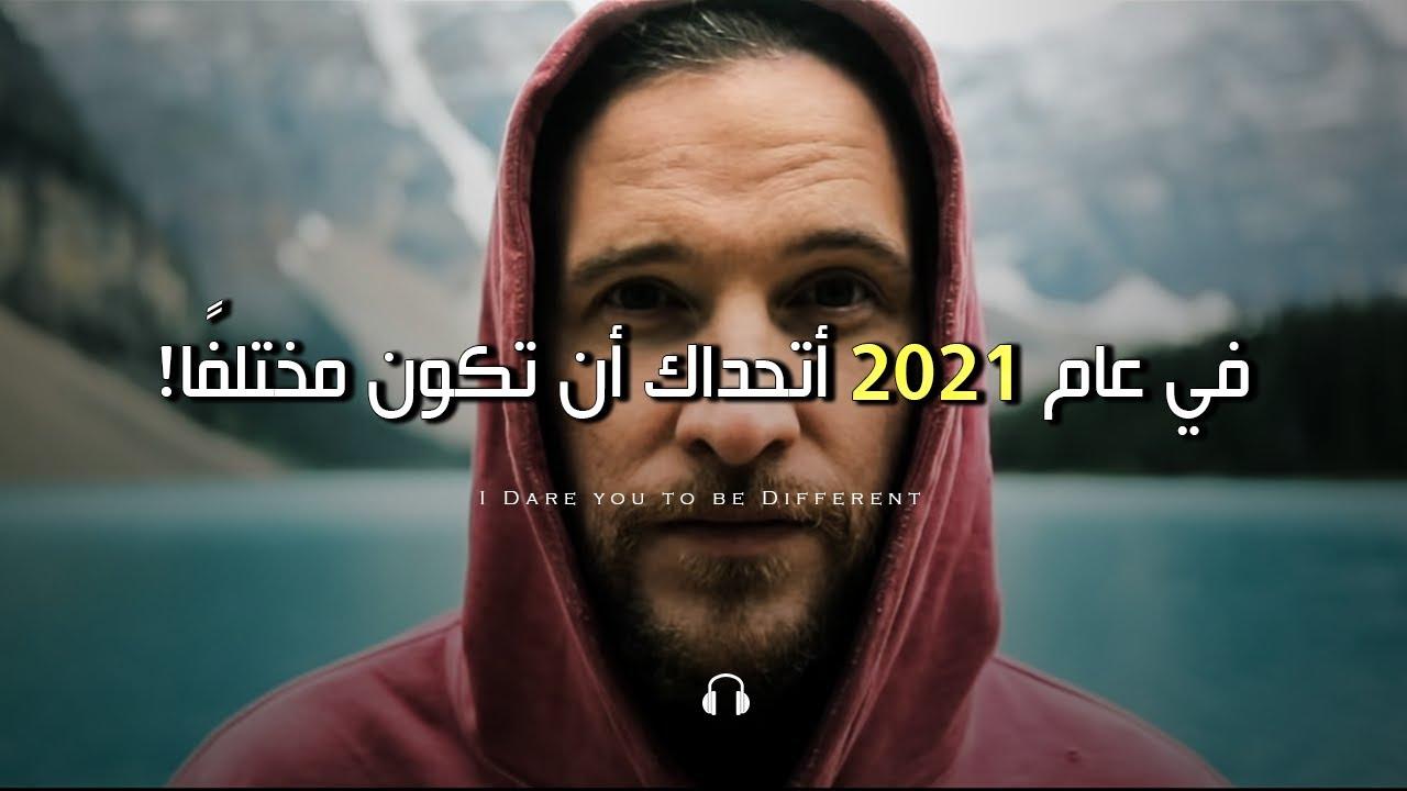 """في عام """"2021"""" أتحداك أن تكون مختلفًا! (I Dare you to be Different) أقوي فيديو تحفيزي"""