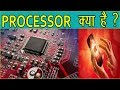 what is processor in hindi - subscribe this channel for more awesome videos