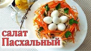 Праздничный Салат на Пасху. Салат Пасхальный. Меню на Пасху 2019. Пасхальные рецепты.