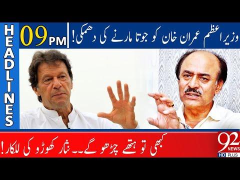 Nisar khuhro threatens PM Imran to hit with shoe   Headlines   09:00 PM   13 June 2021   92NewsHD thumbnail