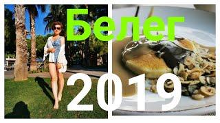 1 8 7 Белек Турция отдых Отель Papillon Zeugma Relaxury