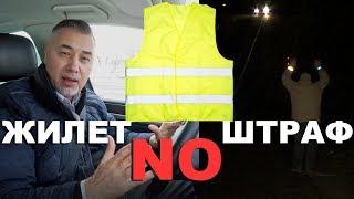 Светоотражающий ЖИЛЕТ для водителя - ЗАКОН БЕЗ ШТРАФА - новые ПДД 2018 - обзор Александра Михельсона