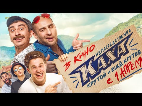 Непосредственно Каха - Официальный трейлер