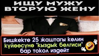 Бишкекте 25 жаштагы келин КҮЙӨСҮНӨ 'кыздык белгиси' бар ТОКОЛ издейт | Акыркы Кабарлар