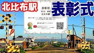 【表彰式】第3位・北比布駅