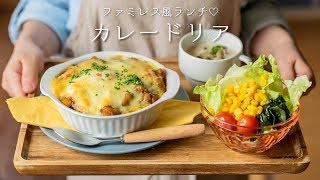 カレードリア|Party Kitchen - パーティーキッチンさんのレシピ書き起こし