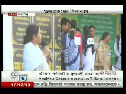 WB CM addresses a public meeting at Panighata in Plassey,Nadia