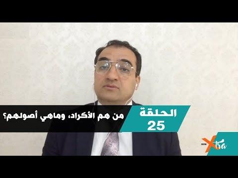 من هم الأكراد، وماهي أصولهم؟ - الحلقة 25 - الجزء2- بي بي سي إكسترا  - نشر قبل 1 ساعة