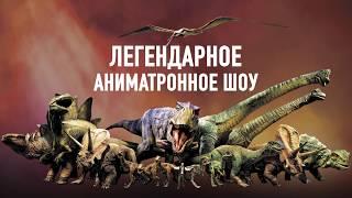 """Аниматронное шоу """"Прогулки с динозаврами"""" из Австралии впервые в Москве"""