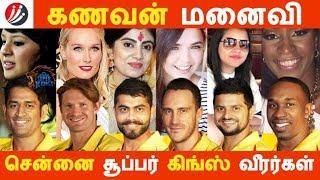சென்னை சூப்பர் கிங்ஸ் வீரர்கள் கணவன் மனைவி | Photo Gallery | Latest News | Tamil Seithigal