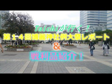 (ゆっくり実況)Taichiが行く!第14回博麗神社例大祭レポートと戦利品紹介!